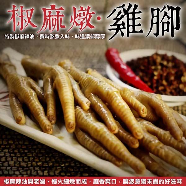 【滿777免運-海肉管家】椒麻滷味 滷雞腳(7支/200g)