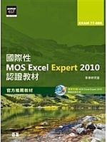 二手書博民逛書店《國際性MOS Excel Expert 2010認證教材EXA