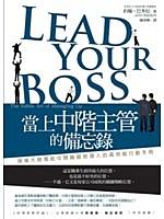 二手書博民逛書店《當上中階主管的備忘錄:領導大師寫給中間職級經理人的高效能行動手