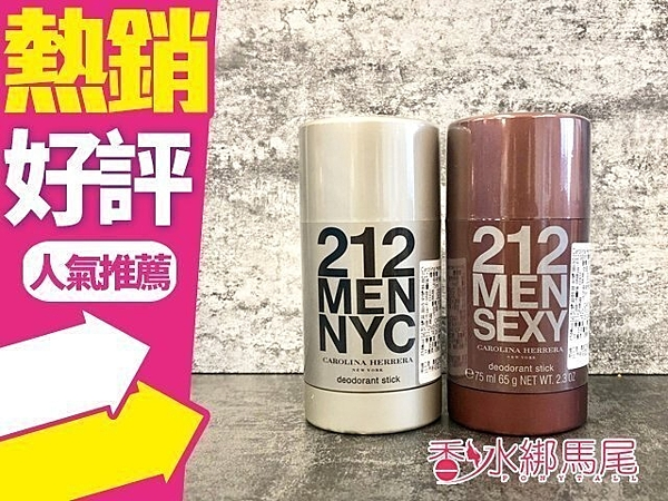 ◐香水綁馬尾◐Carolina Herrera 212 SEXY/212同名 男性體香膏 75g