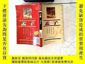 二手書博民逛書店罕見孟子Y241883 孟軻 陝西旅遊出版社 出版2003