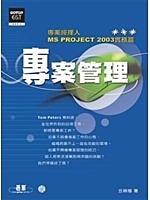 二手書博民逛書店《專案管理-:專案經理人MS PROJECT 2003實務篇(附