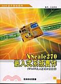 二手書博民逛書店《XScale270 嵌入式系統實作 (WinCE 及上層應用實