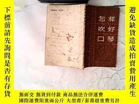 二手書博民逛書店罕見怎樣吹好口琴Y241883 王慶隆 上海文藝出版社 出版19