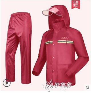 雨衣雨褲套裝電動摩托車雙層加厚雨披男女成人分體防護雨衣服SUPER 全館特惠9折