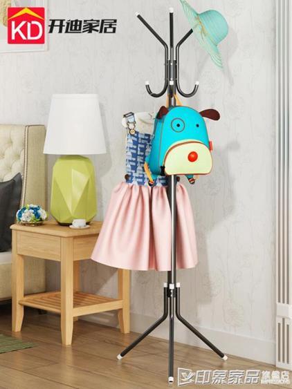 鐵藝衣帽架落地掛衣架簡易衣服臥室家用置物收納簡約現代掛衣架子