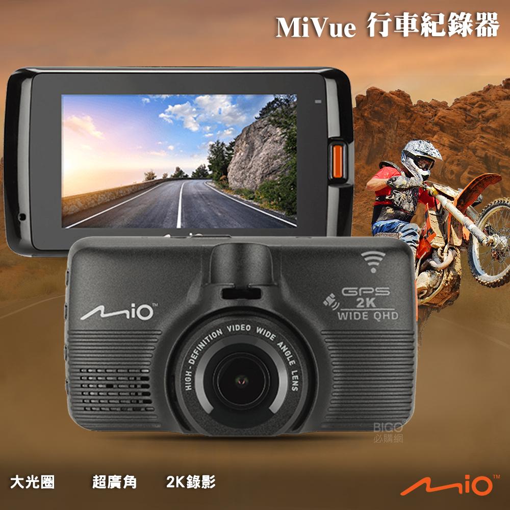 【行車安全】Mio MiVUE 798 行車紀錄器 GPS測速 SONY感光元件 2K畫質 145度廣角 F1.8大光圈