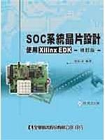 二手書博民逛書店《SOC系統晶片設計-使用Xilinx EDK(附程式光碟)(修