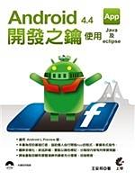 二手書博民逛書店《Android 4.4 App開發之鑰:使用Java及ecli