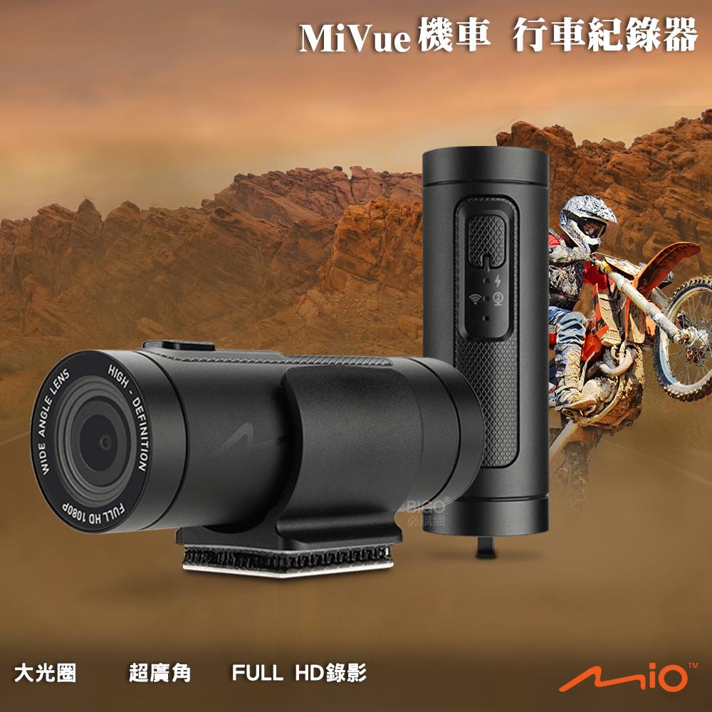 【行車安全】Mio MiVUE M777 機車行車紀錄器 勁系列 IPX7防水 1080P 可調EV值 SONY感光元件