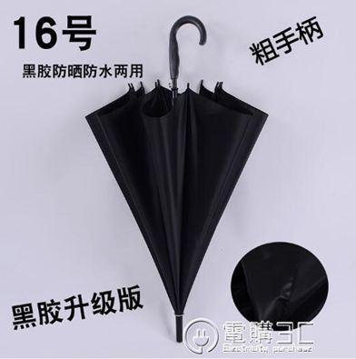 直桿長柄傘晴雨傘黑膠自動雙人大傘黑色