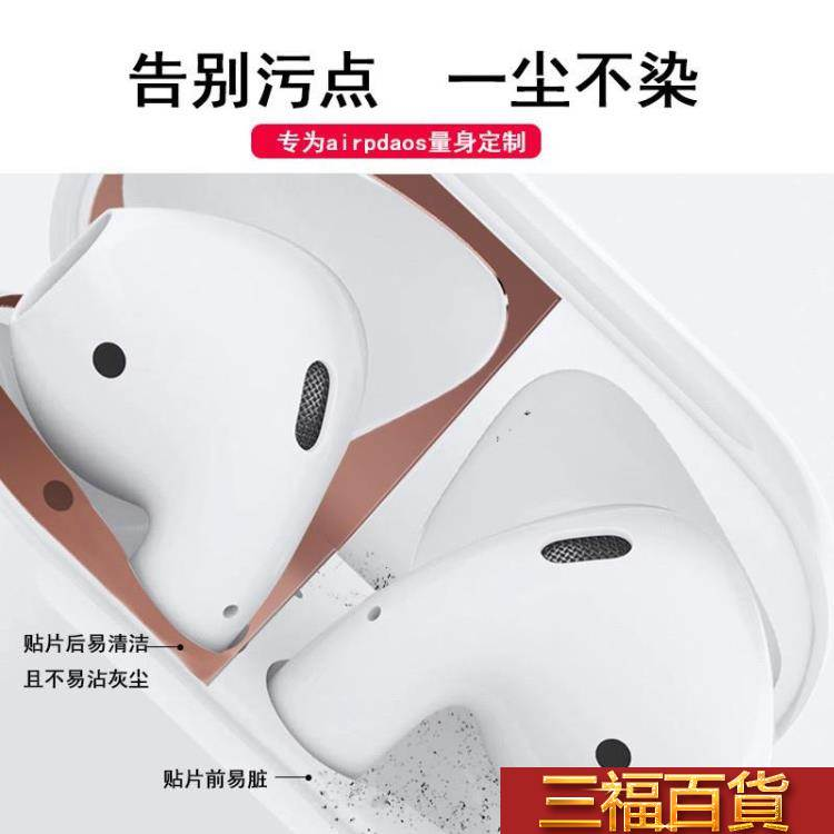 airpods防塵貼紙蘋果無線藍芽耳機內部保護套airpods2代殼創意防鐵粉保護膜二代內蓋清潔