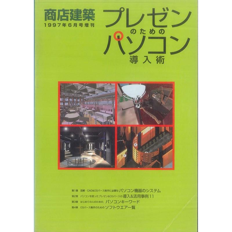商店建築1997:06增刊 個人電腦介紹技術 -1104466063803