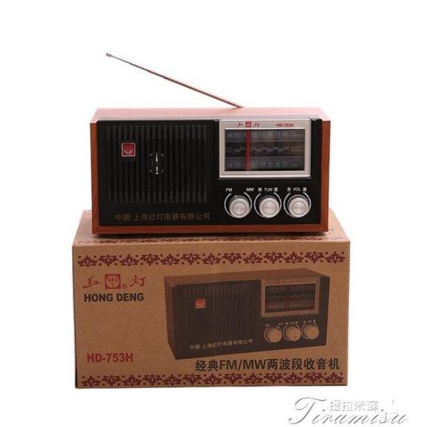 收音機- 老年人用 復古老式半導體 收音機全館折扣限時促銷