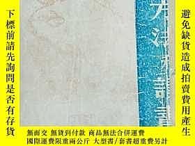 二手書博民逛書店民國出版罕見思想方法與讀書方法 1946年出版Y10257 胡繩