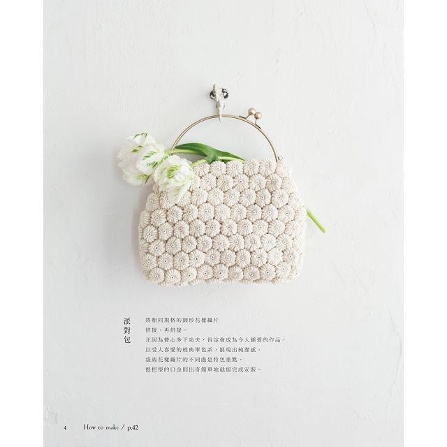輕盈感花樣織片的純手感鉤織