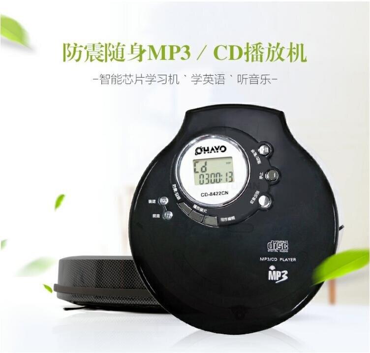 Ohayo/雷登 出口復古家用CD學習機MP3隨身聽英語聽力便攜式播放器 小山好物