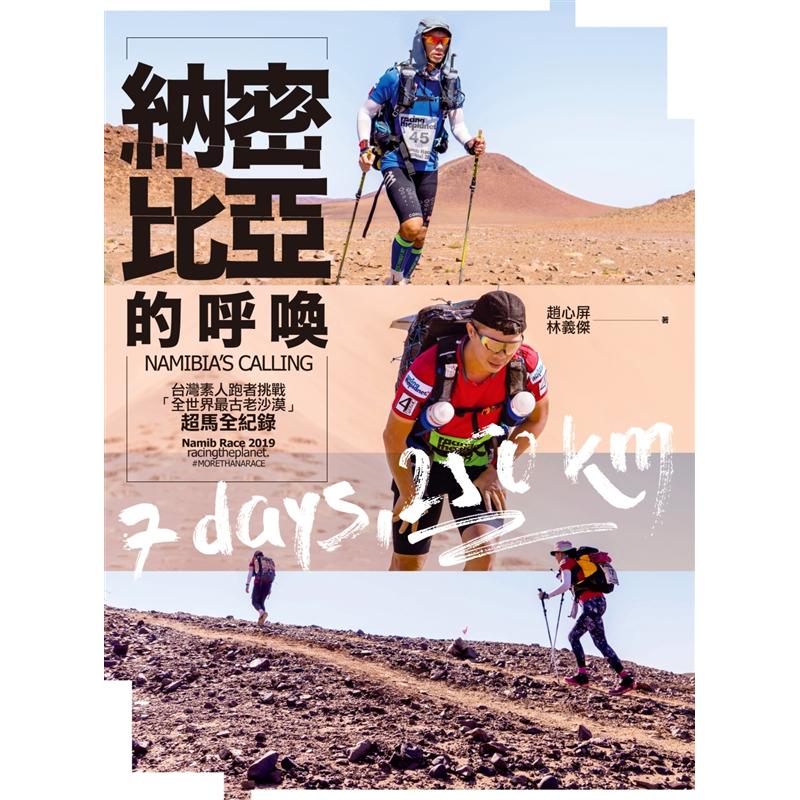 納密比亞的呼喚:台灣素人跑者挑戰「全世界最古老沙漠」超馬全紀錄[二手書_近全新]2070