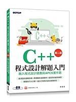 二手書博民逛書店《C++程式設計解題入門: 融入程式設計競賽與APCS實作題 (