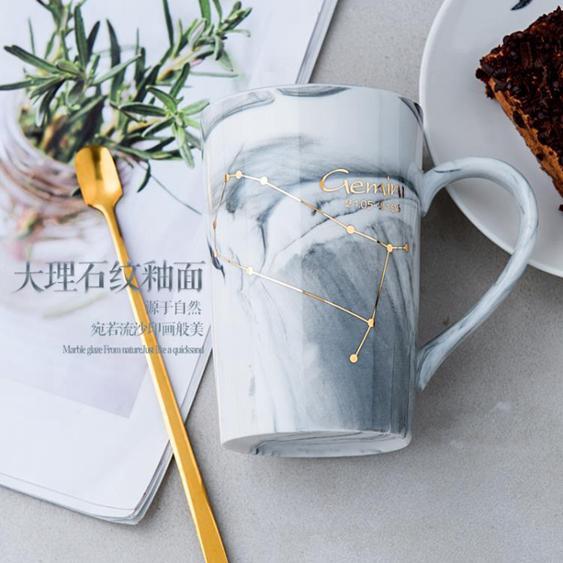 水杯 北歐創意陶瓷杯子十二星座馬克杯帶蓋勺情侶咖啡杯男女家用水杯