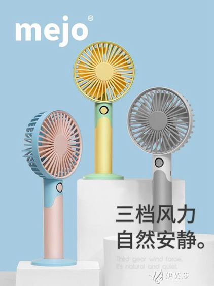 小風扇便攜式手持迷你手拿usb充電風扇隨身小型折疊靜音學生可愛SUPER 全館特惠9折