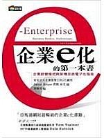 二手書博民逛書店《企業E化的第一本書: 企業經營模式與架構全面電子化指南》 R2