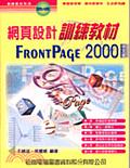 二手書博民逛書店《網頁設計訓練教材--FRONTPAGE 2000 中文版》 R