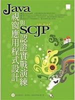二手書博民逛書店《Java視窗應用程式設計與SCJP認證實戰演練(附光碟)》 R
