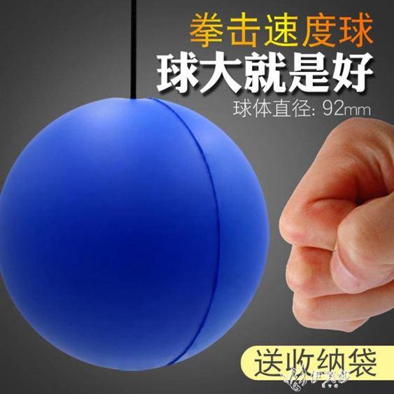 頭戴式速度球拳擊反應球家用搏擊散打格斗訓練器材魔力球健身SUPER 全館特惠9折