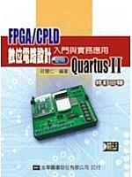 二手書博民逛書店《【FPGA/CPLD數位電路設計入門與實務應用使用QUARTU