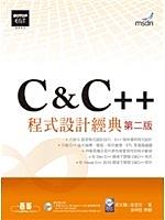 二手書博民逛書店《C & C++程式設計經典:第二版(適用Dev C++與Vis
