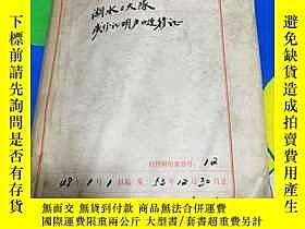 二手書博民逛書店民國罕見成分證明戶口遷移證(一冊)Y12164 出版1948