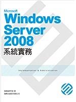 二手書博民逛書店《Microsoft Windows Server 2008 系