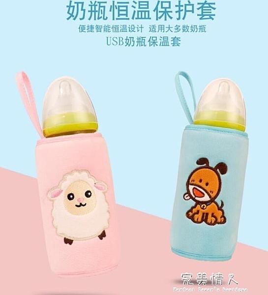 快速出貨 恒溫奶瓶套USB恒溫奶瓶保溫套奶瓶套暖奶嬰兒通用加熱  【全館免運】