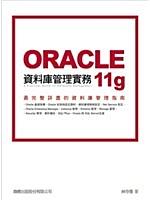 二手書博民逛書店《Oracle 11g資料庫管理實務 = A practical