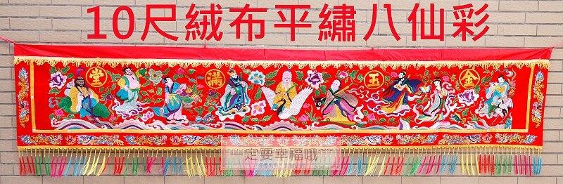 八仙彩10尺絨布平繡~~婚俗用品,入厝,剌繡,八仙綵