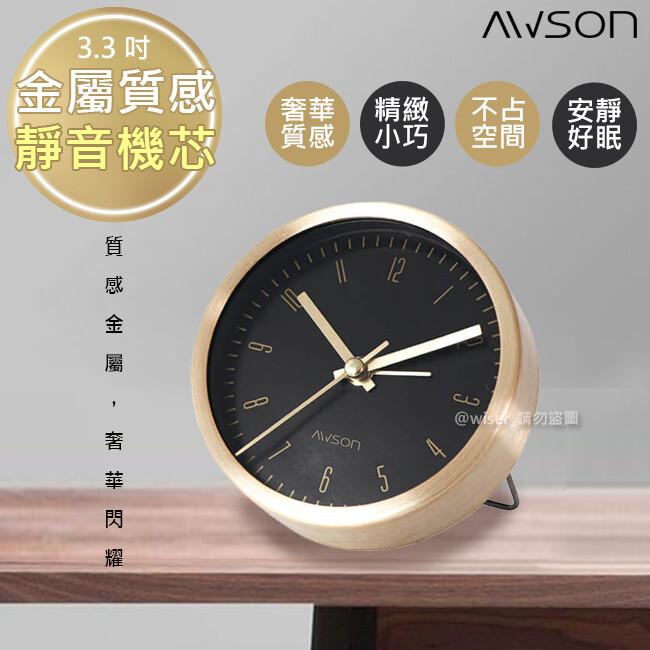 日本awson歐森高貴金屬感小鬧鐘/時鐘(awk-6009)靜音掃描