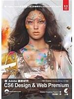二手書博民逛書店《跟Adobe徹底研究CS6 Design & Web Prem