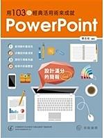 二手書博民逛書店《設計滿分的簡報:用 103個經典活用術來成就PowerPoin