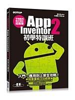 二手書博民逛書店《手機應用程式設計超簡單:App Inventor 2 初學特訓