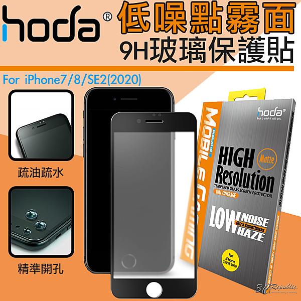 hoda 手遊 2.5D 隱形滿版 防眩光 9H 霧面 鋼化 玻璃貼 保護貼 適用 iPhone 7 8 SE2