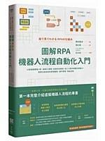 二手書博民逛書店《圖解RPA機器人流程自動化入門:10堂基礎課程+第一線導入實證