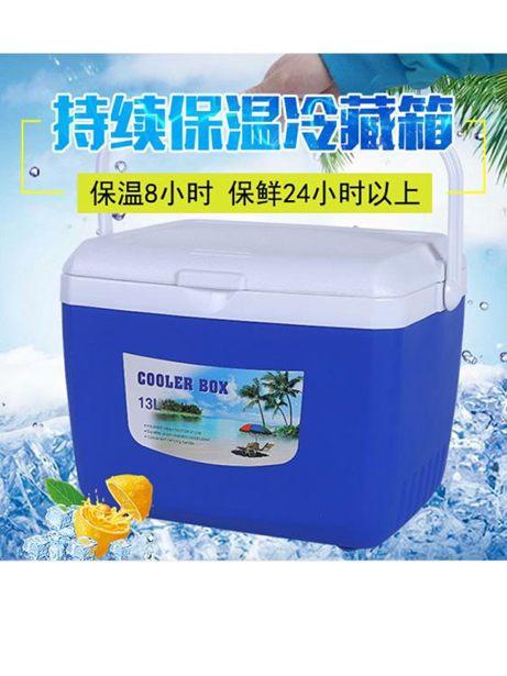 釣魚冰箱-保溫箱保鮮箱戶外冷藏箱冰桶大魚小號外賣箱子車載全館折扣限時促銷