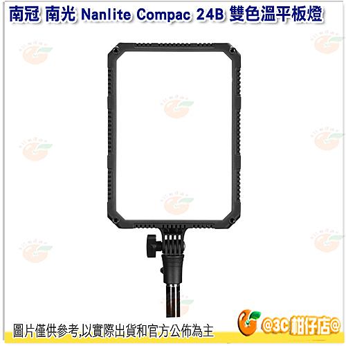南冠 南光 Nanlite Compac 24B 雙色溫平板燈 公司貨 3200-5600K LED 棚燈 攝影棚