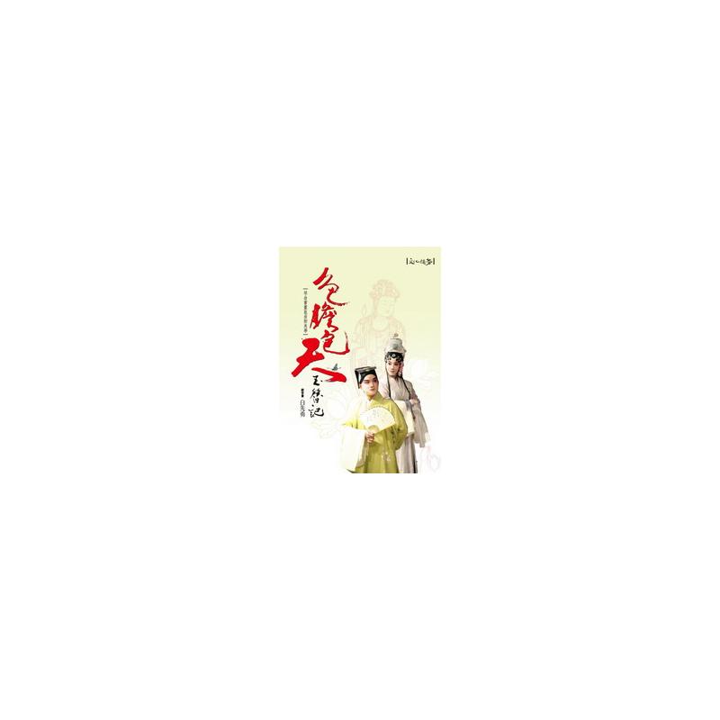 二手書(良好)色膽包天玉簪記:琴曲書畫崑曲新美學1220
