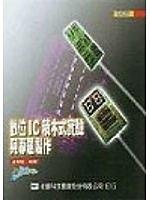 二手書博民逛書店《數位IC積木式實驗與專題製作(附數位實驗模板PCB)(修訂版)