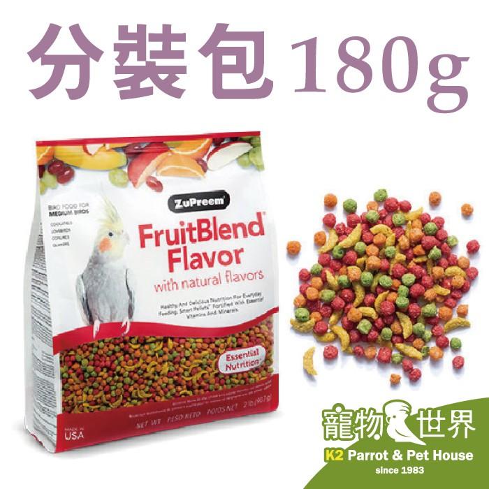 路比爾 ZuPreem 水果滋養大餐-中型 分裝包(180g) 滋養丸《寵物鳥世界》CC014