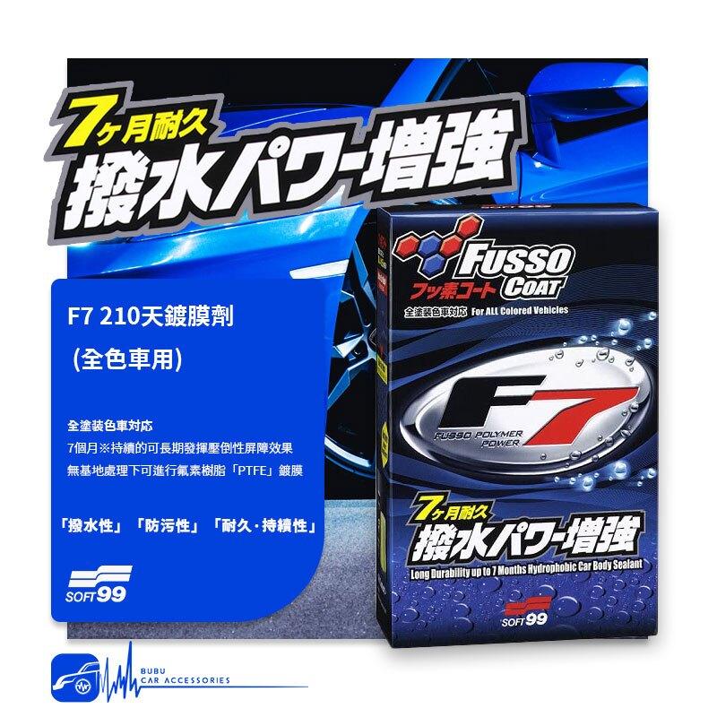 CN89【Soft99 F7 210天鍍膜劑 全色車用】氟素鍍膜 F7 效果長達7個月 BuBu車用品
