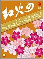 二手書博民逛書店《紅火的 Illustrator CS4 插畫學園祭(附VCD)