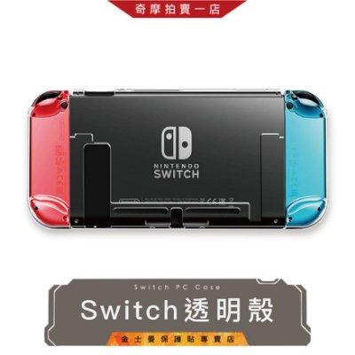 (金士曼) Switch水晶殼 Switch 硬殼 保護套 保護殼 透明殼 PC殼 Switch週邊